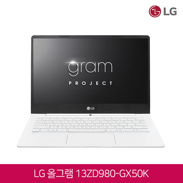 8세대 코어i5 LG 올뉴그램 13ZD980-GX50K (코어i5-8250U/램8G/SSD256G/인텔UHD620/13.3인치FHD 1920x1080/윈도우10)