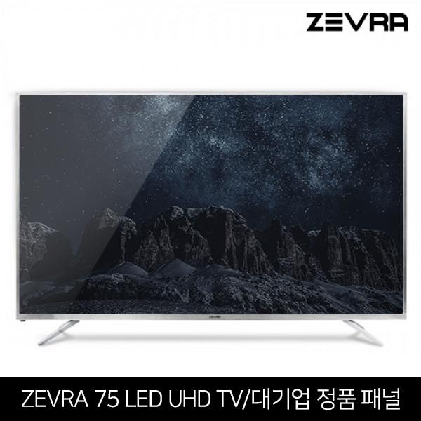 극강의 화질! 대기업 정품패널 ZEVRA 75인치 4K UHD TV (대기업정품패널 2년무상보증)
