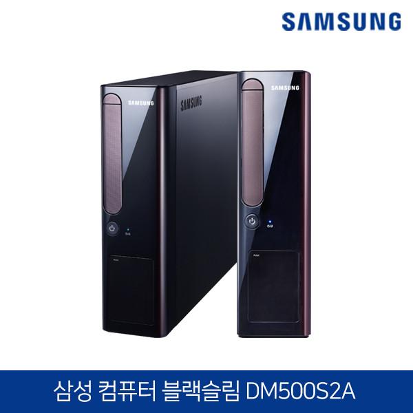 무선랜내장! 삼성컴퓨터 DM500S2A 블랙슬림 (코어i5-3470/램8G/SSD256G/DVD멀티/HDMI/윈도우10)