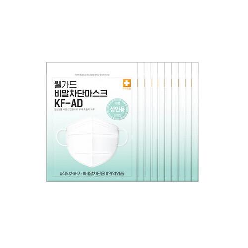 [깜짝세일~10/20까지]  웰가드 비말차단마스크 KF-AD 5매입