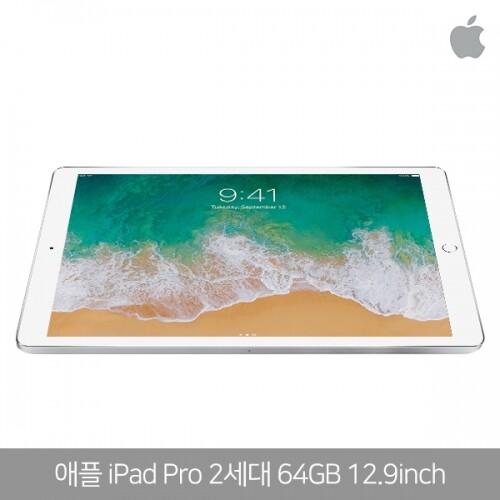 애플 아이패드프로 2세대 12.9 (실버 64G)