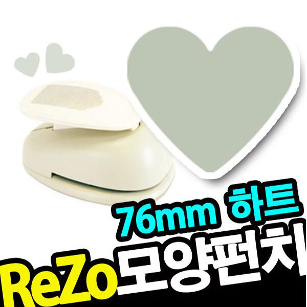 R-76 REZO 모양펀치 (모양 : 하트 / 바디 랜덤발송)