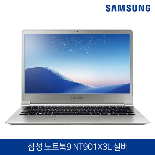 코어i7 삼성노트북9 NT901X3L 플래티넘 에디션 (코어i7-6500U/램8G/SSD128G/HD520/웹캠/무선랜/13.3 FHD 1920x1080/윈도우10)