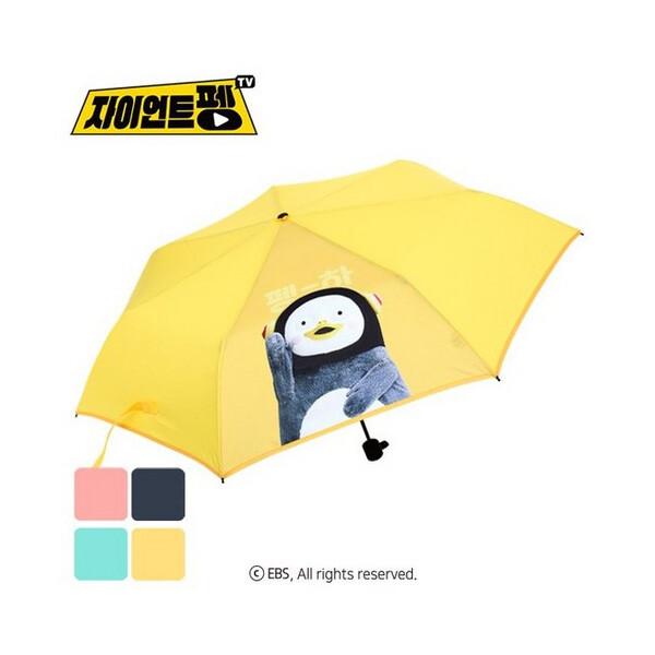 펭수 펭하 3단 수동우산 (색상 : 옐로우)