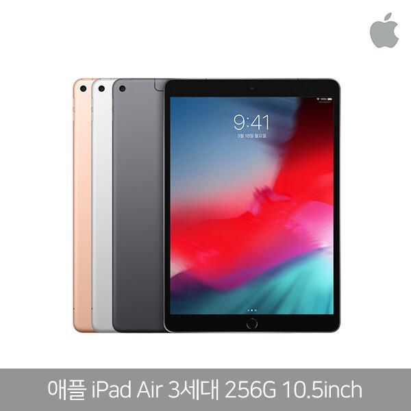 Apple 아이패드 에어 3세대 WIFI 대용량 256G + 애플 정품 아답터 증정