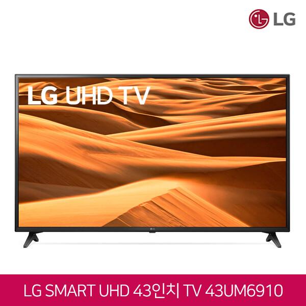 [블랙딜~11/30까지]  LG전자 43인치 4K UHD HDR 스마트 TV 43UM6910 (수도권무료배송/로컬변경완료)
