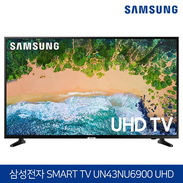 [블랙딜~11/30까지]  삼성전자 43인치 4K HDR UHD 스마트 TV UN43NU6900 (수도권무료배송/로컬변경완료)