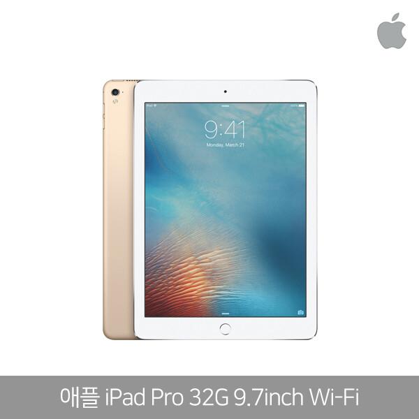 애플 아이패드프로 iPad Pro  9.7인치 Wifi전용 (골드 32G)