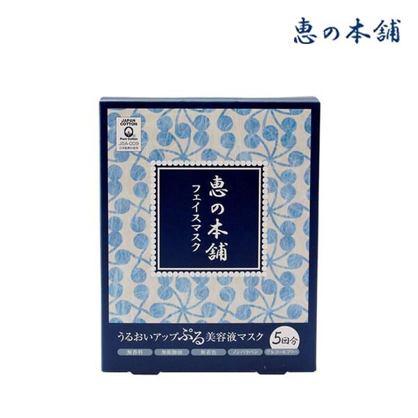메구미 노 혼포 온천 히알루론산 보습 마스크 5개입(면세점재고)