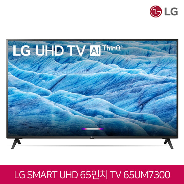 LG전자 65인치 4K UHD HDR 스마트TV Ai ThinQ 65UM7300 (수도권무료배송/로컬변경완료)