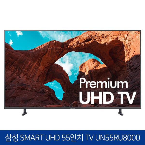삼성전자 55인치 프리미엄 8시리즈 4K HDR UHD 스마트 TV UN55RU8000 (서울,경기 수도권 무료배송 / 국내로컬변경완료)