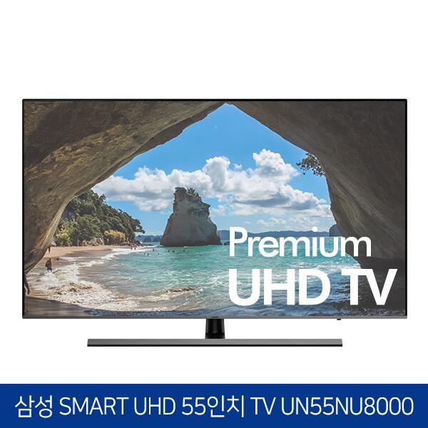 삼성전자 55인치 4K HDR UHD 스마트 프리미엄TV 8시리즈 UN55NU8000 (서울,경기 수도권 무료배송 / 국내로컬변경완료)