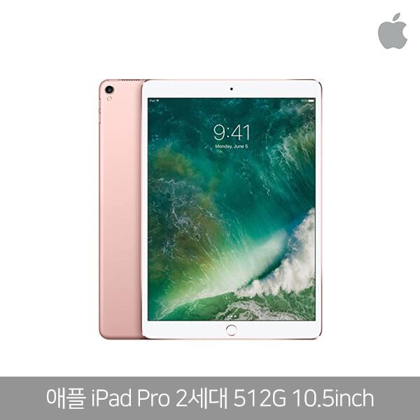 애플 아이패드프로 2세대 10.5인치 Wifi 로즈골드 (용량 : 512G)