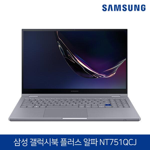 10세대 코어i7  삼성 갤럭시북 플러스 알파 NT751QCJ-K04/C (코어i7-10510U/램16G/SSD512G/인텔UHD그래픽/웹캠/15인치FHD 1920x1080/윈도우10)