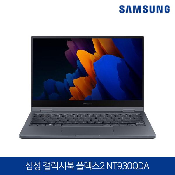 11세대 코어i5 삼성전자 갤럭시북 플렉스2 NT930QDA-KC58B 미스틱 블랙 (코어i5-1130G7/램8G/SSD256G/인텔IrisXeGraphics/13인치FHD 터치스크린 1920x1080/윈도우10)