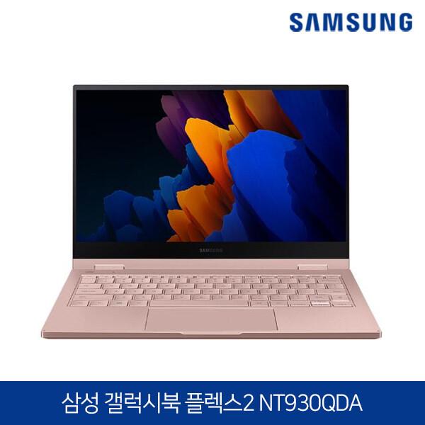 11세대 코어i5 삼성전자 갤럭시북 플렉스2 NT930QDA-KC58Z 미스틱 브론즈 (코어i5-1130G7/램8G/SSD256G/인텔IrisXeGraphics/13인치FHD 터치스크린 1920x1080/윈도우10)