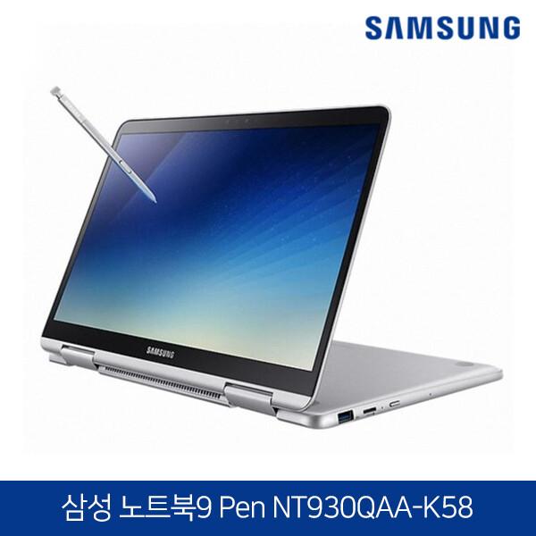 [사전예약~07/29일부터 순차발송]  TV광고속 바로 그 모델! S펜을 품은 초경량 프리미엄~ 삼성노트북 Pen NT930QAA-K58 (코어i5 8250U/램8G/SSD256G/UHD620/13인치 광시야각 FHD 해상도1920*1080/0.99kg/윈도우10)