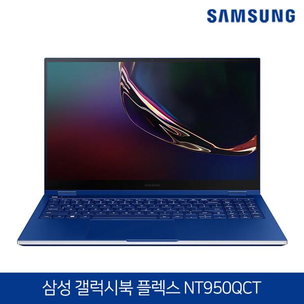 삼성 갤럭시북 플렉스 NT950QCT-A58A (코어i5-1035G4/램8G/SSD256G/인텔Irisplus/15인치FHD 1920x1080/윈도우10pro)