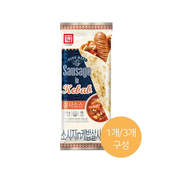 한성 소시지인케밥 살사소스 130g/130gX3개 (냉동보관/유통기한 제조일로부터 9개월)
