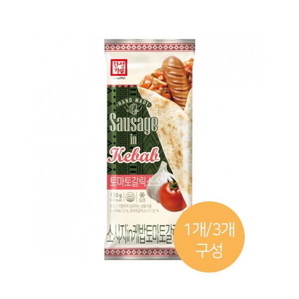 한성 소시지인케밥 토마토갈릭소스 130g/130gX3개 (냉동보관/유통기한 제조일로부터 9개월)