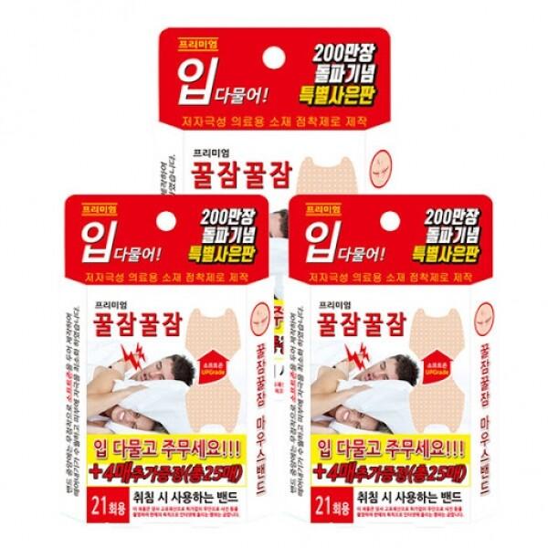 500만장 판매돌파! 꿀잠꿀잠 마우스밴드 25입 * 3팩 세트 (코골이/무호흡증/구취 예방)