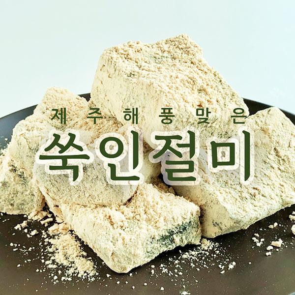 쫄깃한 식감 100% 국내산 제주 해풍맞은 쑥 인절미 1kg 정말 맛있어요!! (제주산 참쑥 / 콩가루 세트 / 250gx4개+콩가루50g)_리씽크팀