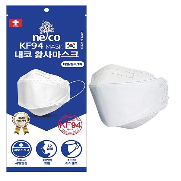 식약처인증 KF94 NECO 황사마스크 개별 포장 화이트 50매