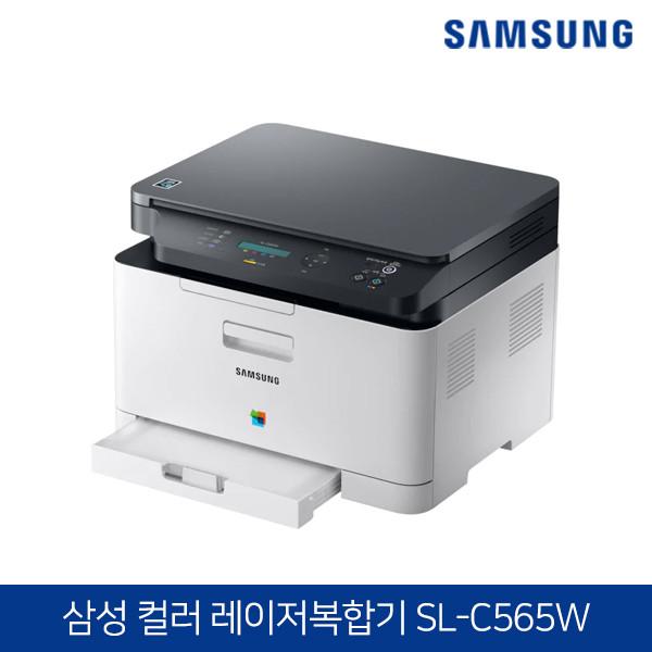 [타임세일~09/19까지]  국내최저가!! 삼성전자 컬러 레이저 복합기 SL-C565W (잉크+토너포함)