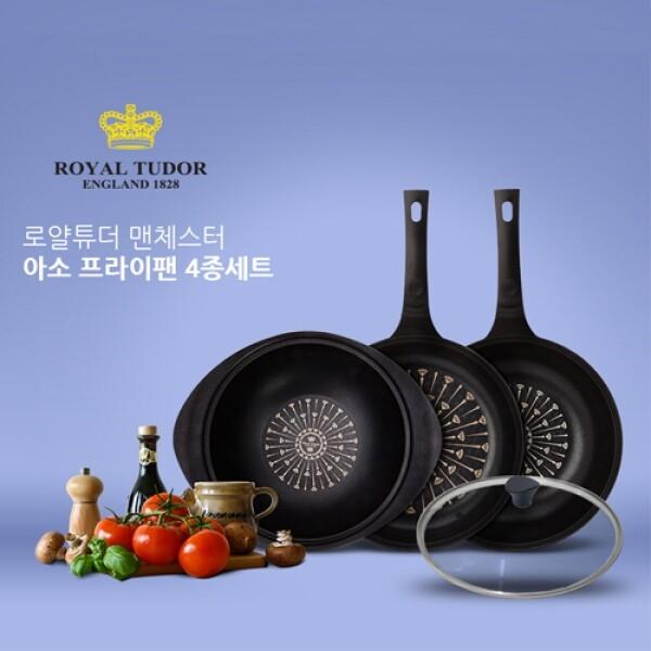 로얄튜더 맨체스터 아소 다이아몬드팬 4종(후라이팬+궁중팬+양수웍+유리뚜껑)