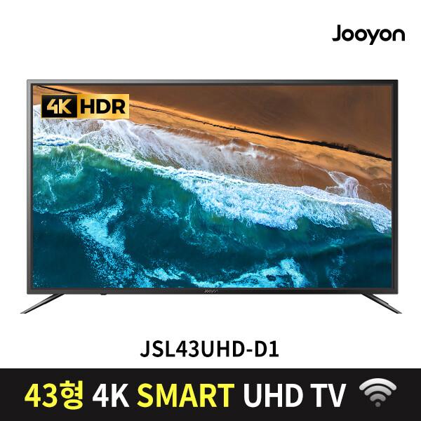 주연전자 무결점 43인치 스마트 UHD TV 넷플렉스5.1 / LG IPS패널 적용 JSL43UHD-D1