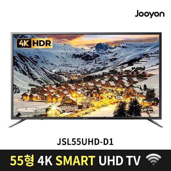 주연전자 무결점 55인치 스마트 UHD TV 넷플렉스5.1 / LG IPS패널 적용 JSL55UHD-D1