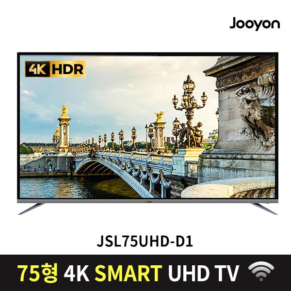 주연전자 무결점 75인치 스마트 UHD TV 넷플렉스5.1 / LG IPS패널 적용 JSL75UHD-D1