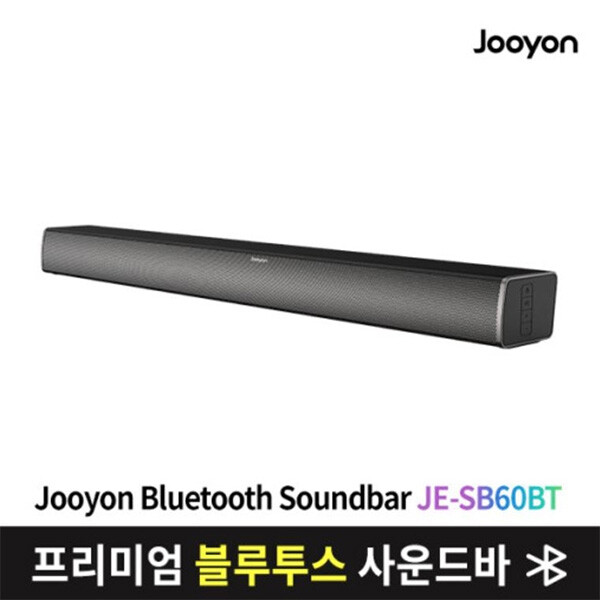 주연전자 60W 블루투스 사운드바_JE-SB60BT_주연테크