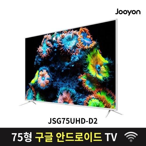 [주연전자] 1등급 구글TV 스마트 WIFI 무결점 75인치 넷플릭스_JSG75UHD-D2