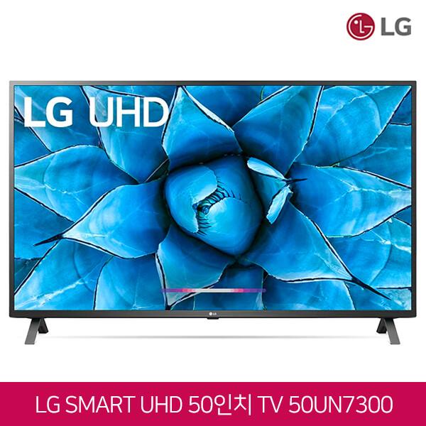 20년형! LG전자 50인치 4K UHD HDR 스마트TV AI ThinQ 50UN7300 로컬변경완료
