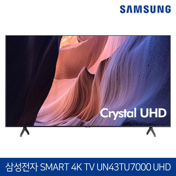 1,2차 완판 주문폭주 초특가줄서기!  20년형 삼성전자 43인치 4K UHD HDR 스마트TV (모델명:UN43TU7000 / 국내로컬변경)
