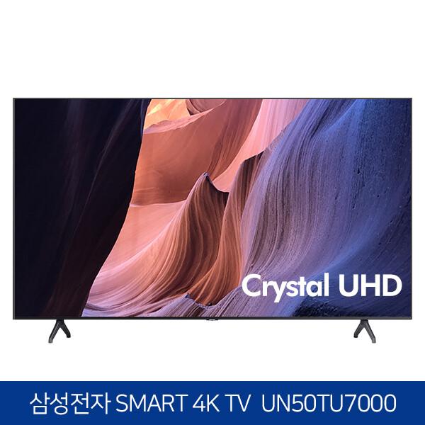 초특가줄서기! 2020년출시 삼성전자 50인치 4K 크리스탈 UHD HDR 스마트TV (모델명: UN50TU7000 / 로컬변경완료)