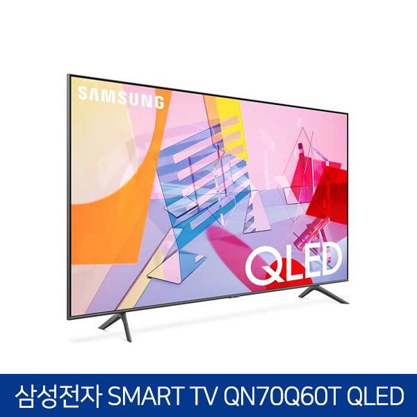 [한가위행사!] 70형 QLED 10대한정 초특가찬스! 삼성전자 70인치 QLED 4K UHD 스마트TV (모델명: QN70Q60T / 국내로컬변경완료)