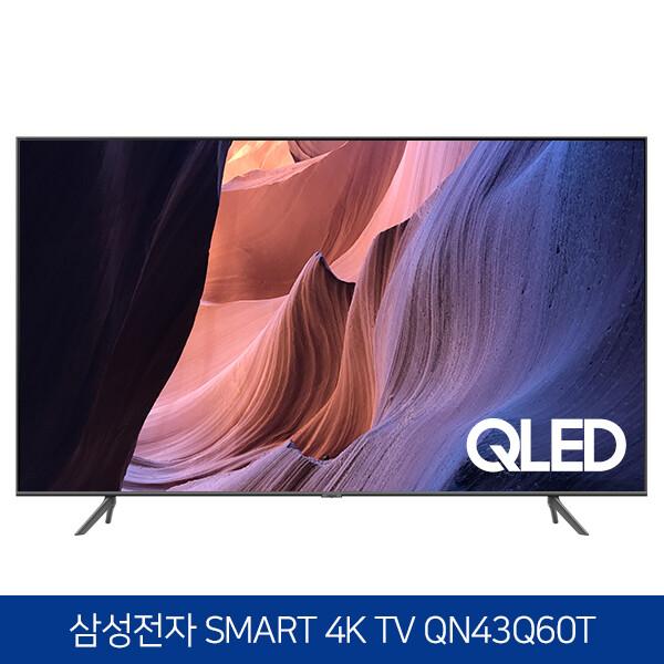 QLED 초특가찬스! 삼성전자 43인치 QLED 4K UHD 스마트TV (모델명: QN43Q60T / 국내로컬변경완료)
