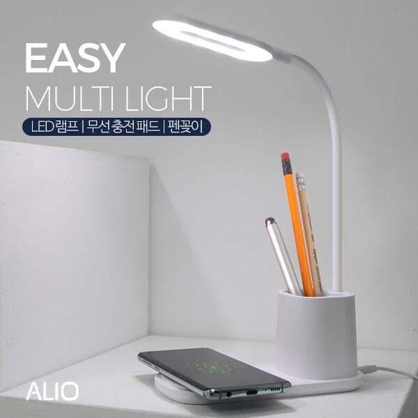 ALIO 이지멀티라이트 LED스탠드+펜꽂이 고속무선충전기(15개 단위 묶음배송가능)