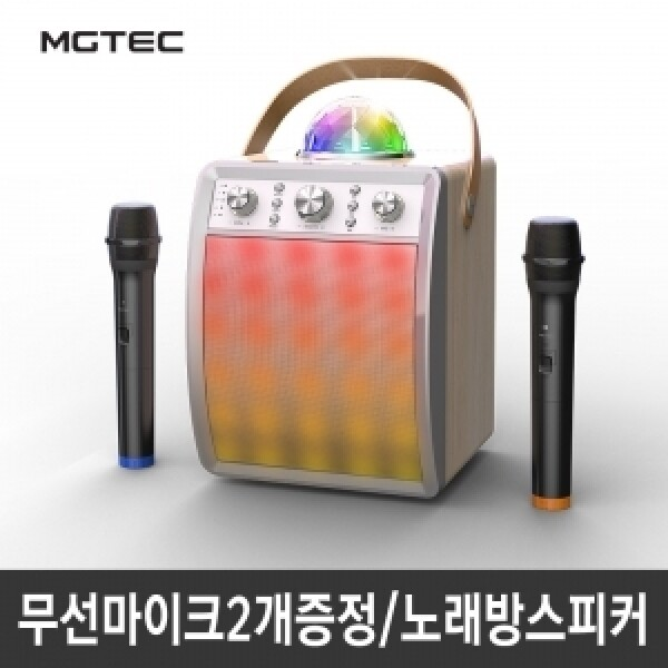 락클래식 디스코 노래방 블루투스 무선스피커 +무선마이크 1+1 총2개 구성 (비트에 따라 LED조명이 노래방연출!)_리씽크팀