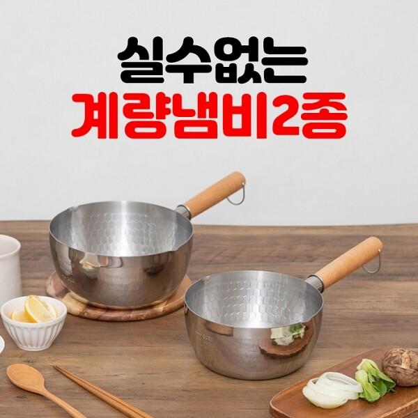 라면끓일때 편리~~♥ 실수없는 계량냄비 2종