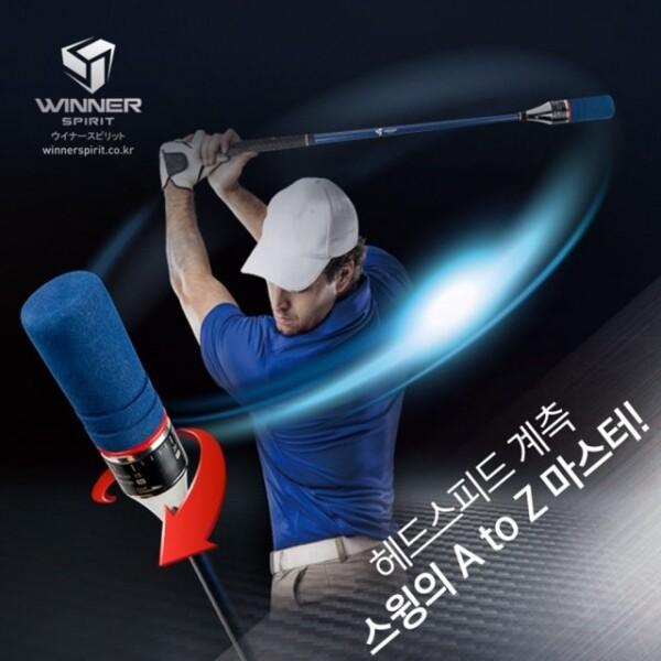 위너스피릿 미라클201 골프 스윙연습기