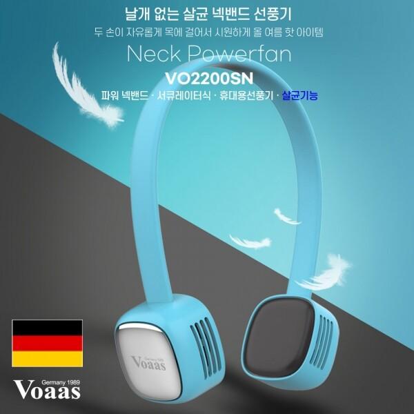 2021년 신형 보아스 날개 없는 살균 넥밴드 휴대용 선풍기