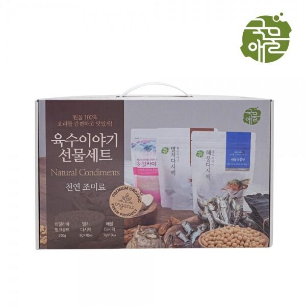 국물애 육수이야기 선물세트 (히말라야 핑크솔트+ 멸치다시팩+ 해물다시팩 /유통기한: 2022년 2월 10일까지)