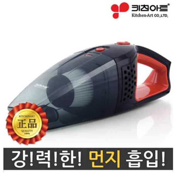 [얼리찬스!~01/28까지]  키친아트 렉스 차량용 청소기 PK-901
