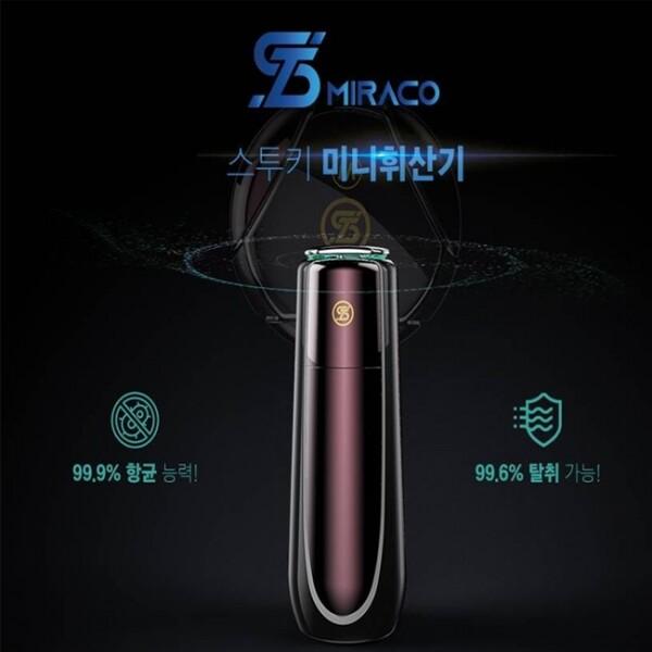 스투키 차량용 미니 휘산기 공기청정기 ST-M-2020W (250ml 리필1개 포함)