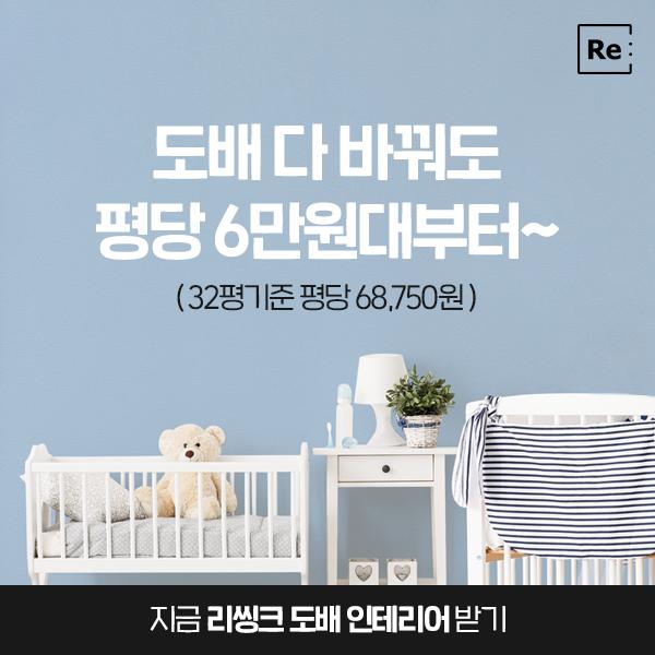 친환경 신한벽지 도배서비스 인테리어 (평형 옵션선택 / 4color / 서울수도권 시공가능)