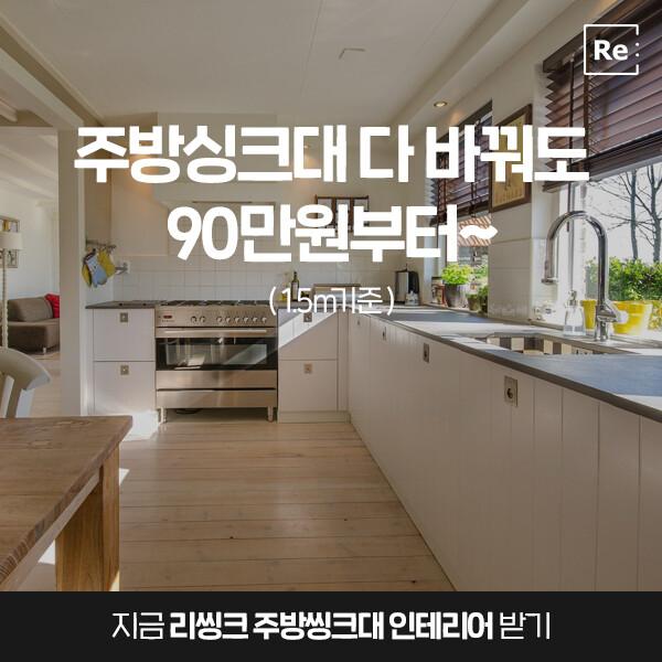 리씽크 주방 싱크대 서비스 인테리어 (평형 옵션선택 / 서울수도권 시공가능)