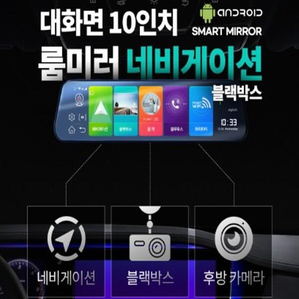 룸미러 태블릿PC + 블랙박스 내장 초특가! ★네비게이션 + 블랙박스 + 후방카메라 + 핸즈프리★ (32GB, 64GB)_리씽크팀